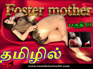 Foster Mother Tamil