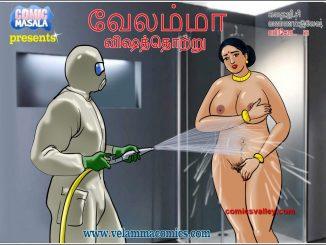 Velamma Tamil